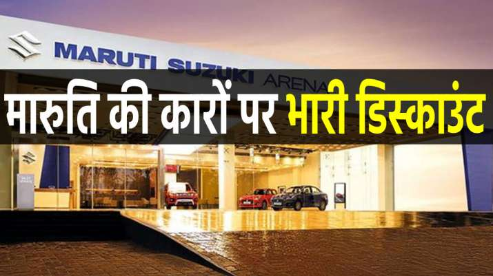Maruti Car Discount: मारुति की...- India TV Paisa