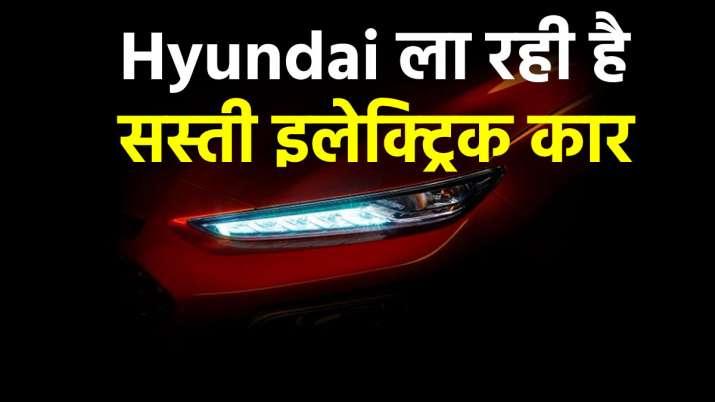 Hyundai कर रही है भारत में...- India TV Paisa