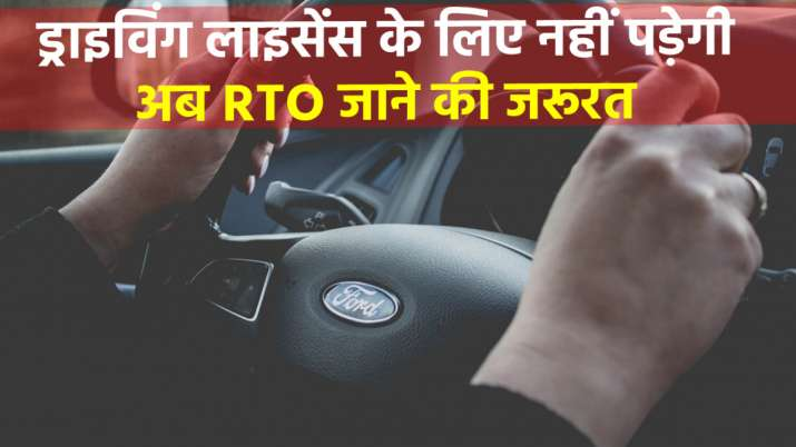 private companies, NGO, vehicle manufacturers allowed to issue driving licences - India TV Paisa