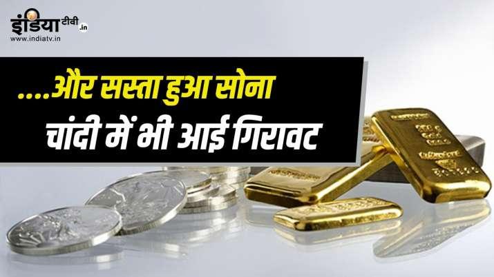 सोना हुआ सस्ता, गिरावट के बाद 10 ग्राम सोने के नए दाम जारी हुए- India TV Paisa