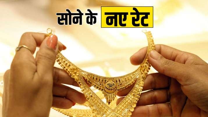 सोने की कीमत में जबरदस्त बदलाव के बाद 10 ग्राम गोल्ड के नए रेट जारी हुए- India TV Paisa