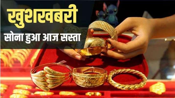 खुशखबरी! सोने की कीमत में आज जबरदस्त गिरावट, 10 ग्राम सोने के नए रेट जारी- India TV Paisa