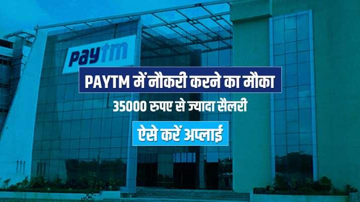 Paytm में 20 हजार लोगों की भर्ती शुरु, हर महीने 35000 रुपए से ज्यादा सैलरी पाने का मौका- India TV Paisa