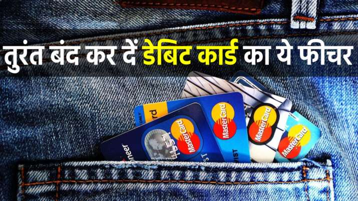 सावधान! डेबिट कार्ड...- India TV Paisa
