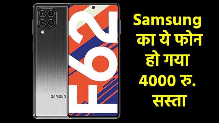 Samsung ने 4000 रुपये सस्ता...- India TV Paisa