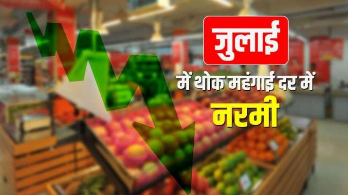 थोक महंगाई दर में...- India TV Paisa