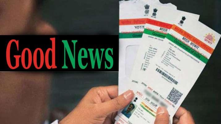 आ गई आधार से जुड़ी...- India TV Paisa