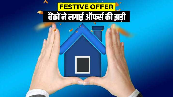 festive offer HDFC along with PSB launches home loan at cheaper rate- India TV Paisa