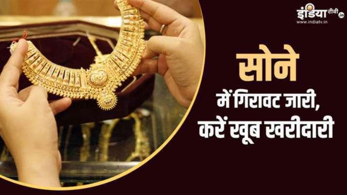 खुशखबरी! सस्ता हो गया सोना खरीदना, आज जबरदस्त गिरावट के बाद 10 ग्राम गोल्ड के नए रेट जारी हुए- India TV Paisa