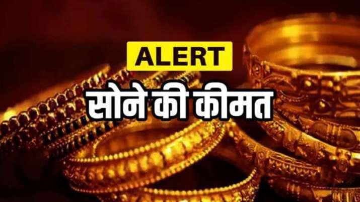 सोने के दाम में आज जबरदस्त बदलाव, 10 ग्राम गोल्ड अब इतने का मिलेगा- India TV Paisa