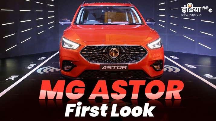 MG Astor SUV First Look Review: Hyundai Creta, Kia...- India TV Paisa
