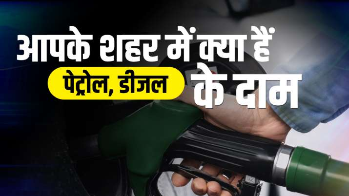 Petrol Diesel Price: महंगा हो गया...- India TV Paisa