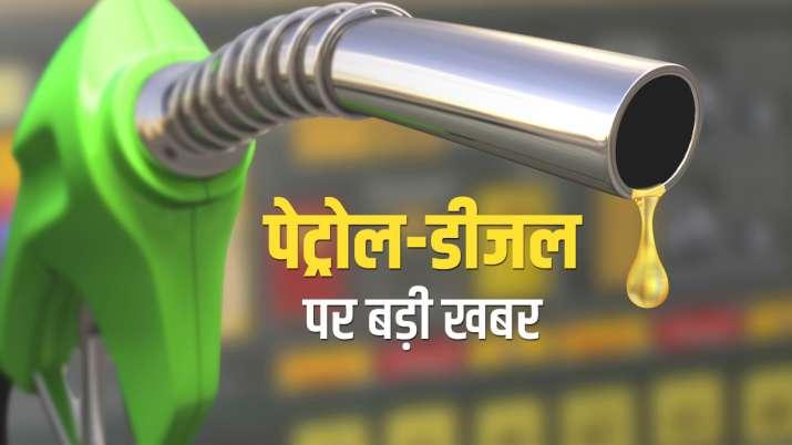 पेट्रोल डीजल के दाम बढ़ने को लेकर बुरी खबर, त्यौहार से पहले आम आदमी को बड़ा झटका- India TV Paisa