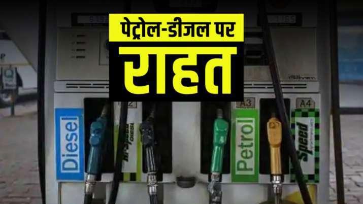 पेट्रोल डीजल के दाम को लेकर बड़ी राहत, आज लगातार चौथे दिन रेट में कोई बदलाव नहीं- India TV Paisa
