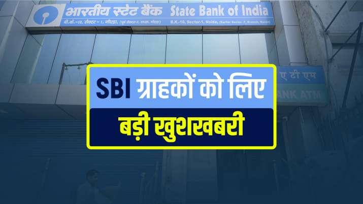 SBI में है आपका अकाउंट...- India TV Paisa