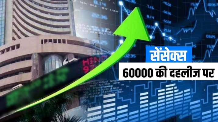 Sensex पहुंचा 60,000 की दहलीज...- India TV Paisa