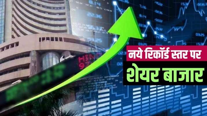 नये रिकॉर्ड स्तरों पर पहुंचा शेयर बाजार, निफ्टी 17500 के स्तर से पार हुआ