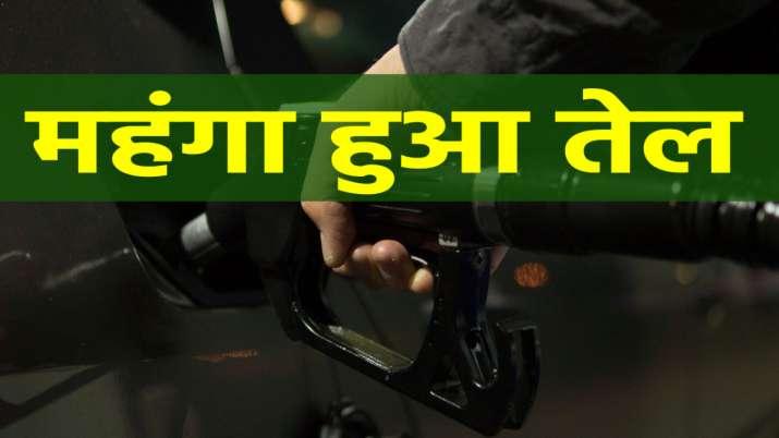महंगा हो गया तेल, आम...- India TV Paisa