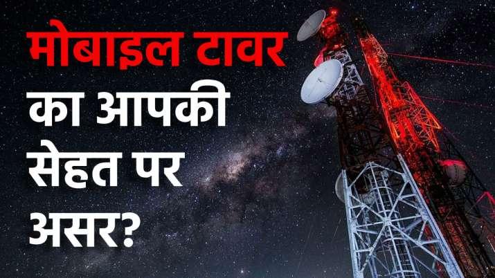 मोबाइल टावर से आपकी...- India TV Paisa