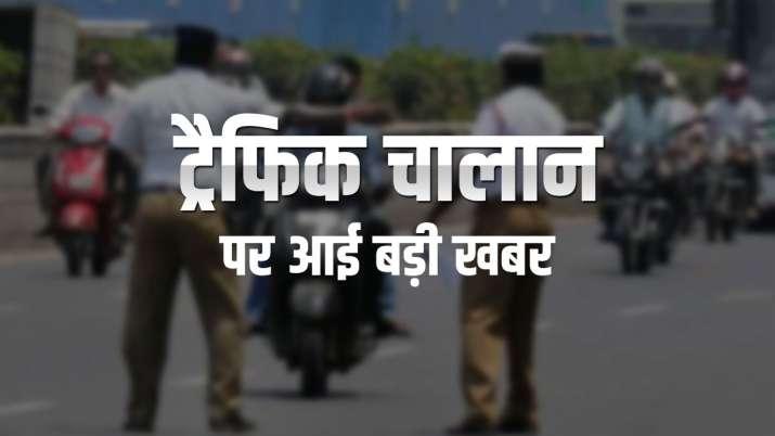 सावधान! परिवहन विभाग...- India TV Paisa