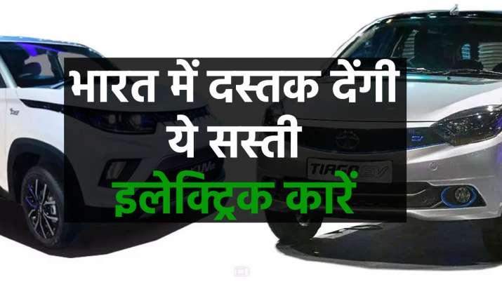 Tata Tiago EV से लेकर Mahindra eKUV100,...- India TV Paisa