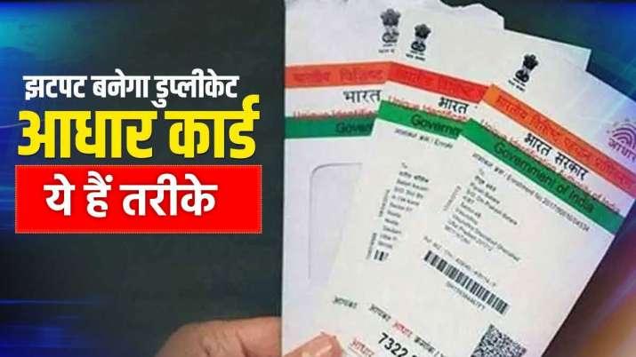 आधार कार्ड गुम गया है...- India TV Paisa