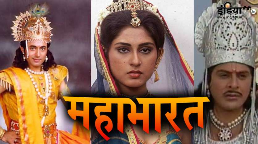 Mahabharat TV Serial | DOWNLOAD VIDEO IN MP3, M4A, WEBM, MP4, 3GP ETC
