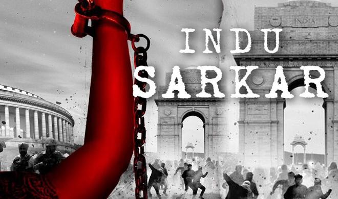 indu sarkar censor board 14 cut- India TV Hindi