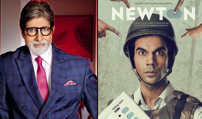 newton- India TV Hindi