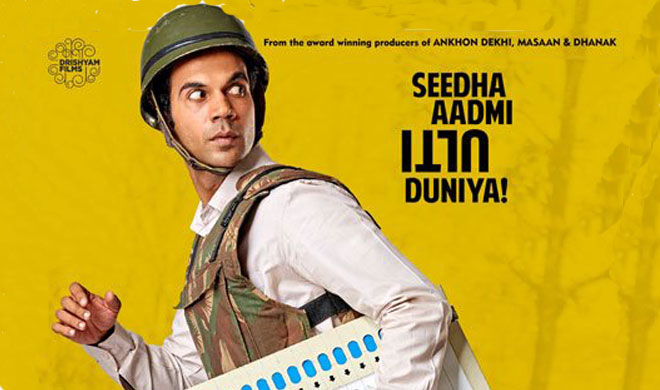 newton film review- India TV Hindi