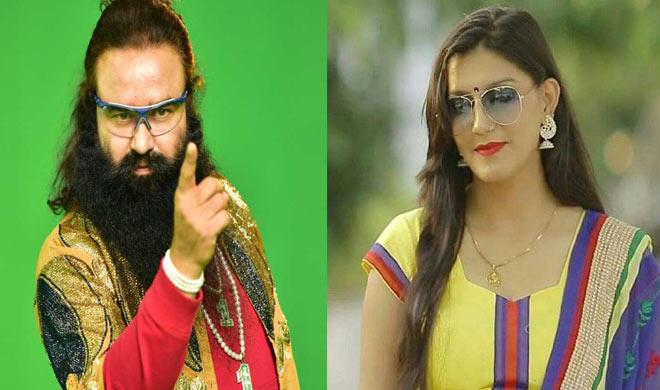 ram rahim and sapna chaudhary- India TV Hindi