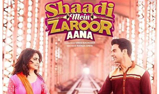 Shaadi Mein Zaroor Aana- India TV Hindi