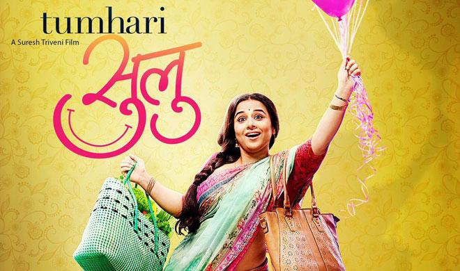 tumhari sulu vidya balan movie review- India TV Hindi