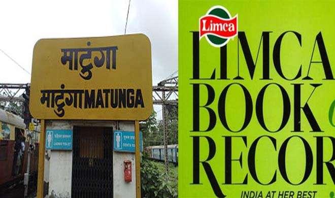 Limca book of records- India TV Hindi