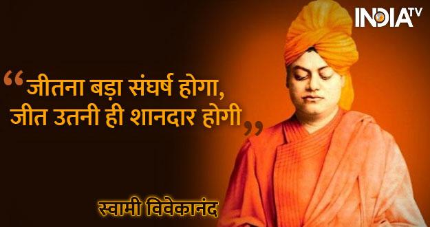 swami vivekananda- India TV Hindi