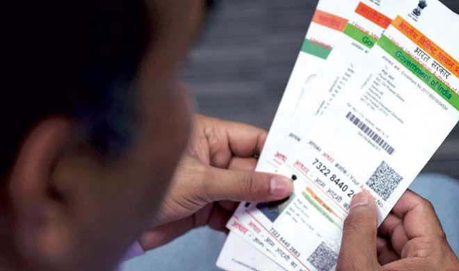 Aadhar card- India TV Hindi