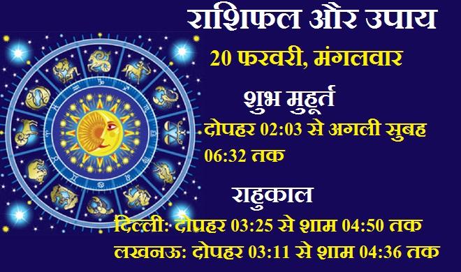 horoscope 20 february 2018 rashifal - India TV Hindi