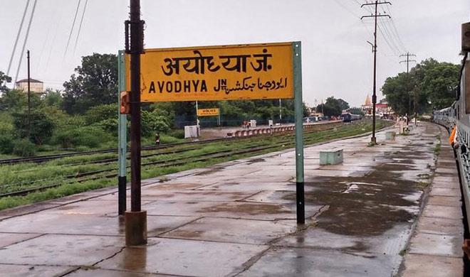 ayodhya railway station- India TV Hindi