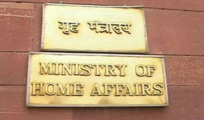 ministry of home affairs- India TV Hindi