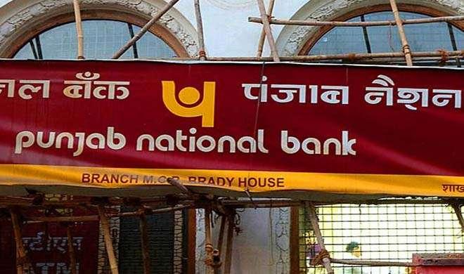 PNB Fraud- India TV Hindi