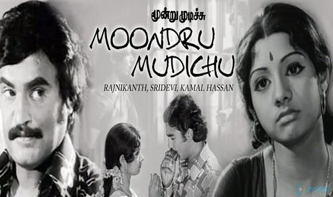 मुंदरू मुदिची Moondru Mudichu ...- India TV Hindi