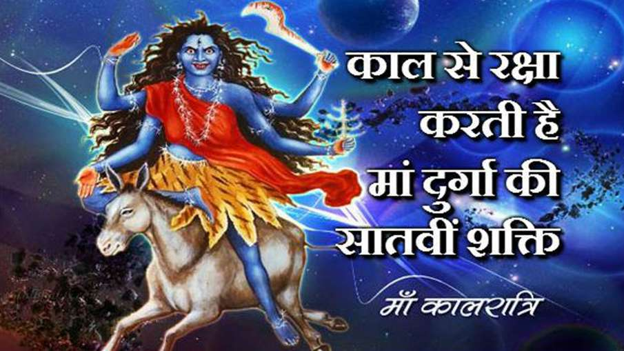 kalratri puja vidhi- India TV Hindi