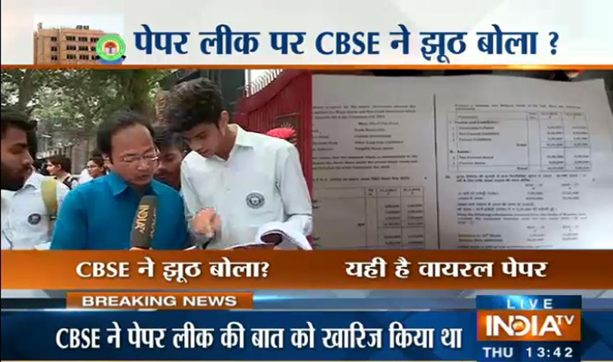 CBSE class 12 accountancy paper leaked- India TV Hindi