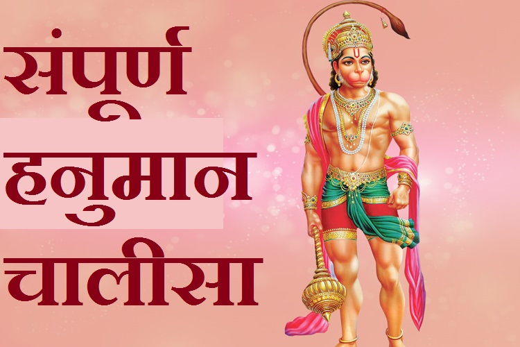 Hanuman Chalisa- India TV Hindi