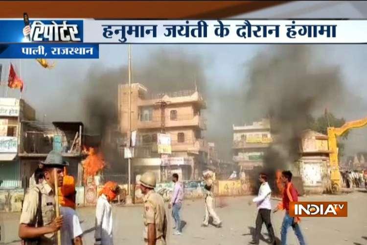 Pali violence- India TV Hindi
