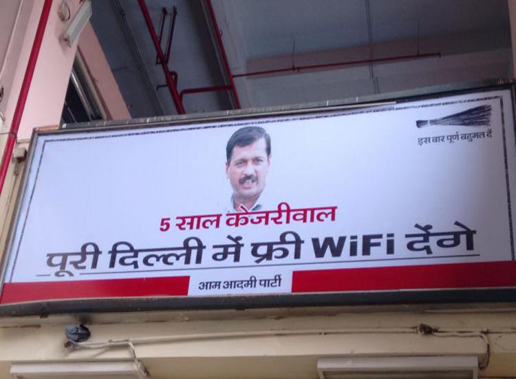 AAP govt's free Wi-Fi project still stuck- India TV Hindi