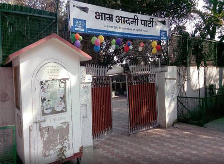 aap office delhi- India TV Hindi