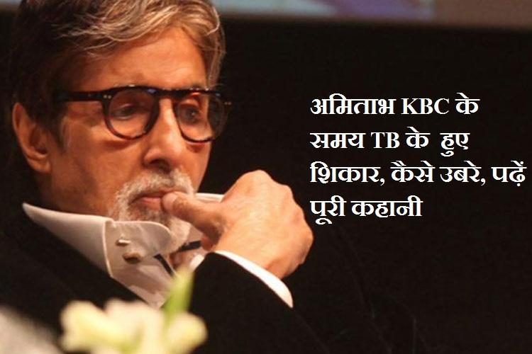 Amitabh Bachchan tb kbc- India TV Hindi