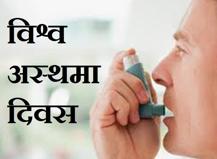 world asthma day- India TV Hindi