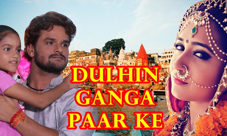 दुलहिन गंगा पार के- India TV Hindi
